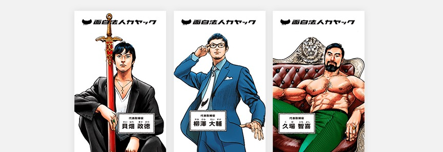 The Manga Business Card
