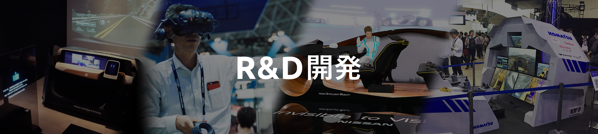 R&D開発(XR、VR)