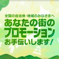 地方創生 (シティプロモーション)