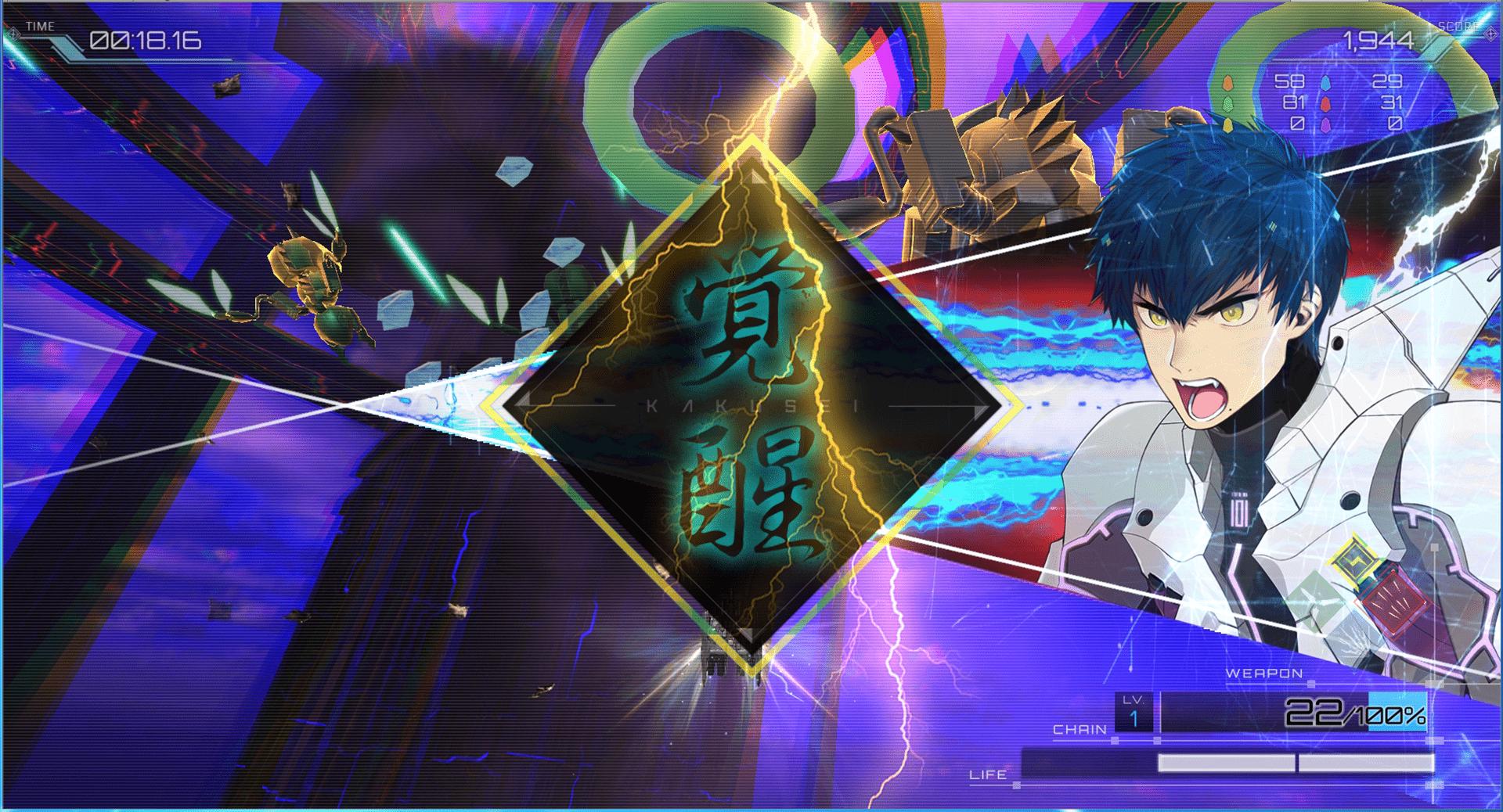RXN覚醒