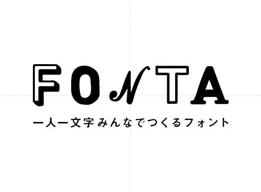 FONTA 一人一文字みんなでつくるフォント