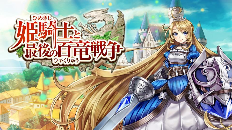 姫騎士と最後の百竜戦争