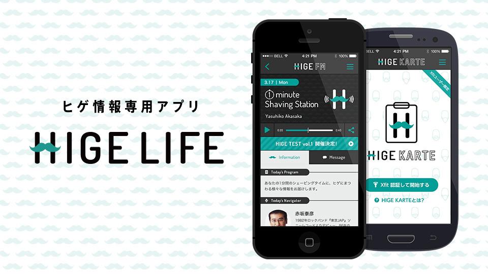 HIGE LIFE -ヒゲ情報専門アプリ-