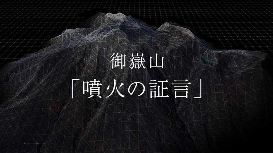 御嶽山「噴火の証言」