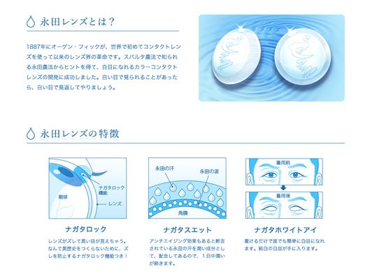新日本プロレス エイプリルフールサイト