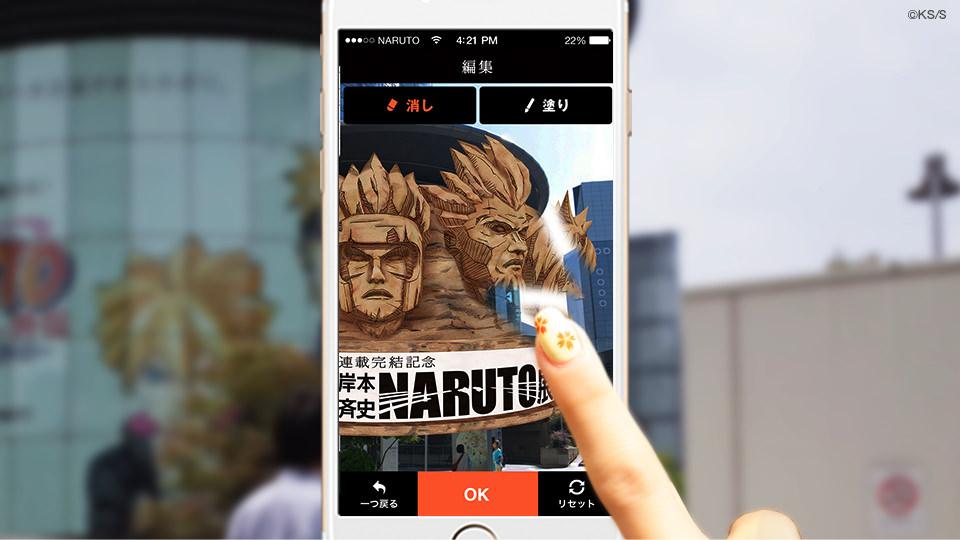 NARUTO-ナルト-展 幻術・AR火影岩の術