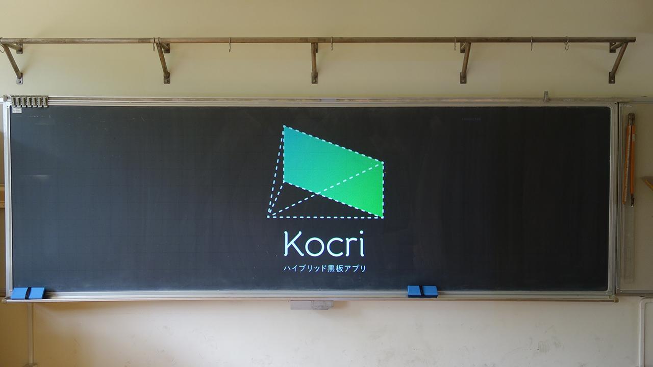 ハイブリッド黒板アプリ「Kocri」