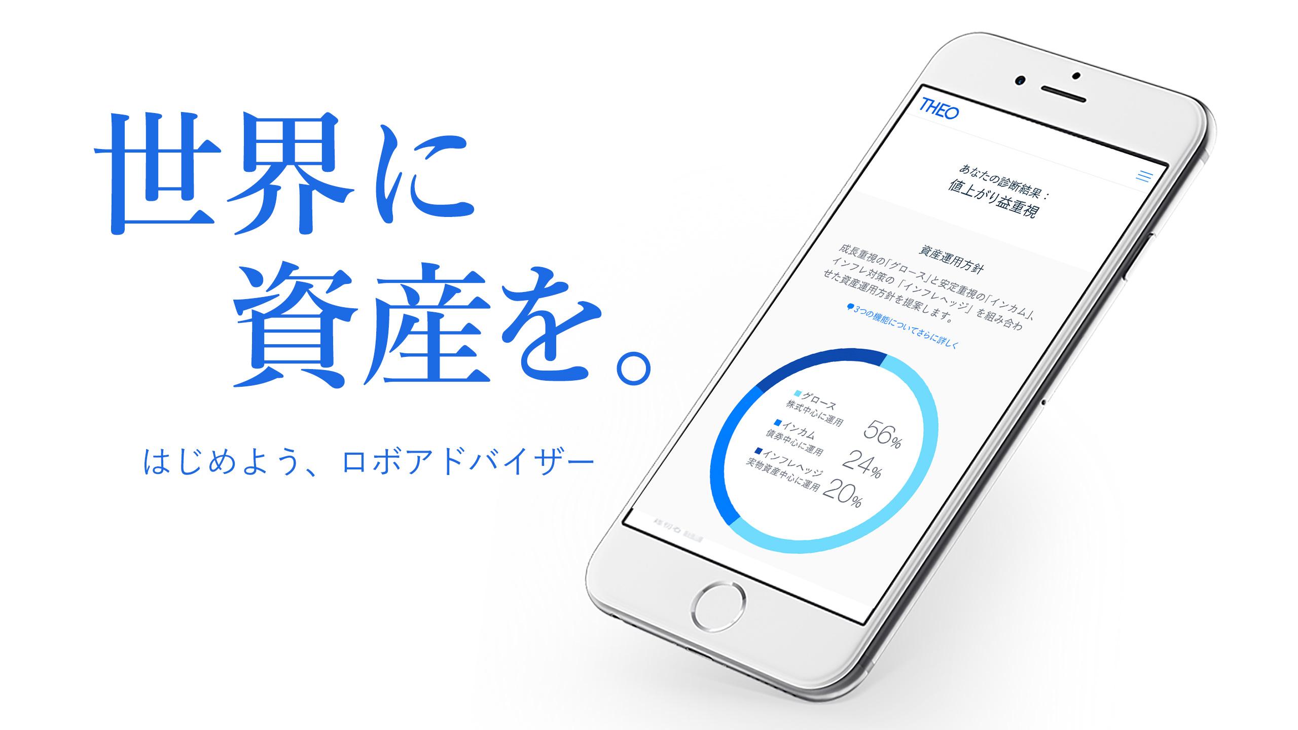 THEO[テオ] by お金のデザイン