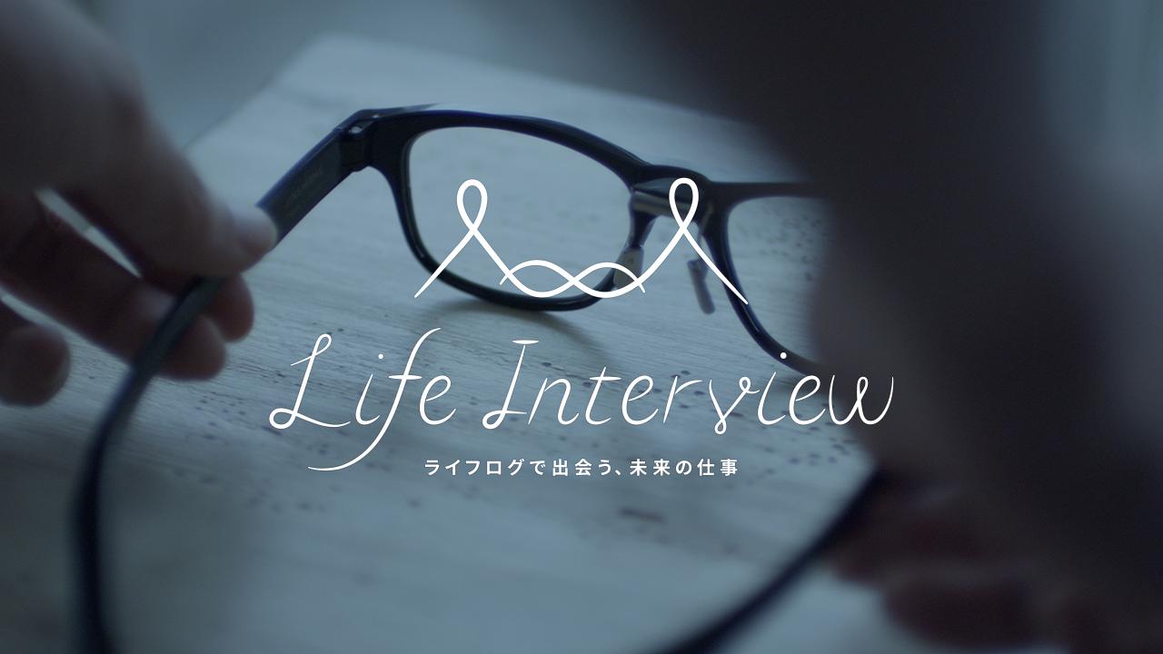 "DODA 未来の面接プロジェクト ""LifeInterview"""