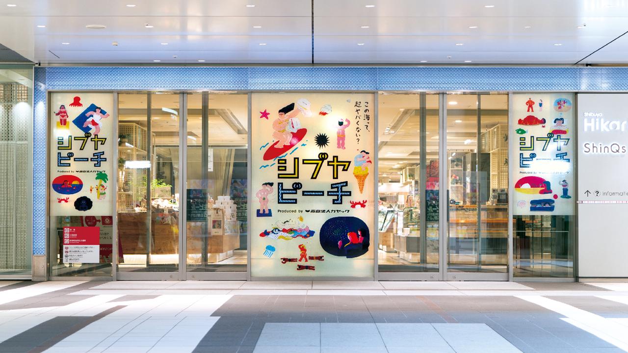 シブヤビーチ ─ カヤック×渋谷ヒカリエ ShinQs 夏の館内プロモーション ─