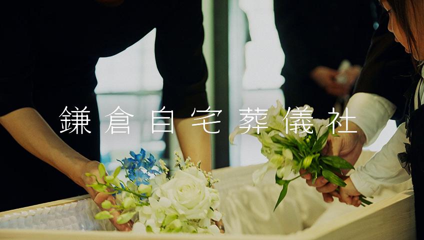 鎌倉自宅葬儀社