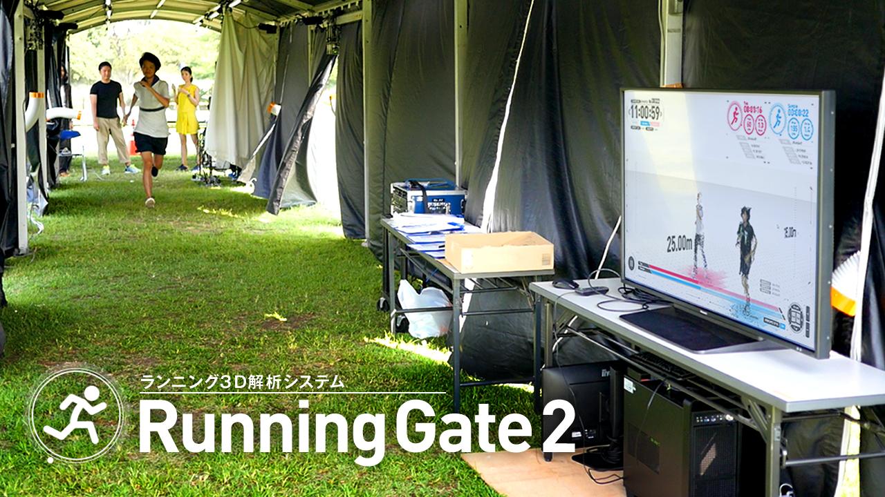 Running Gate2