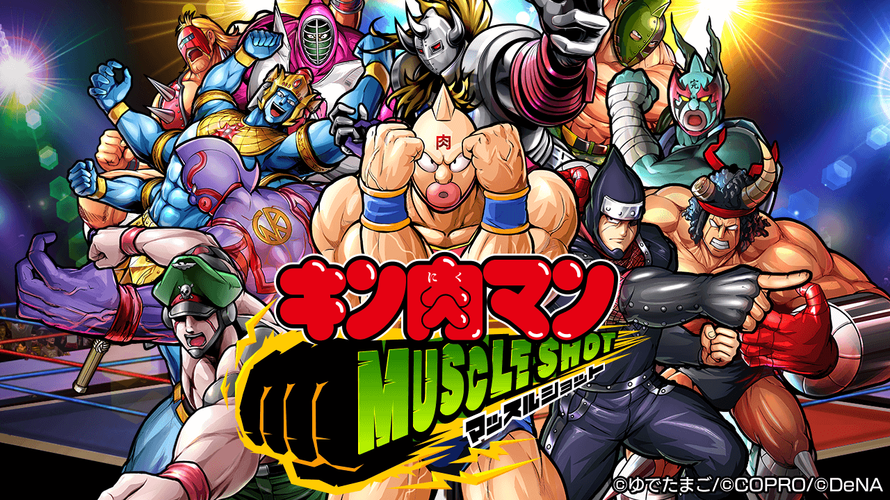 Kinnikuman Muscle Shot
