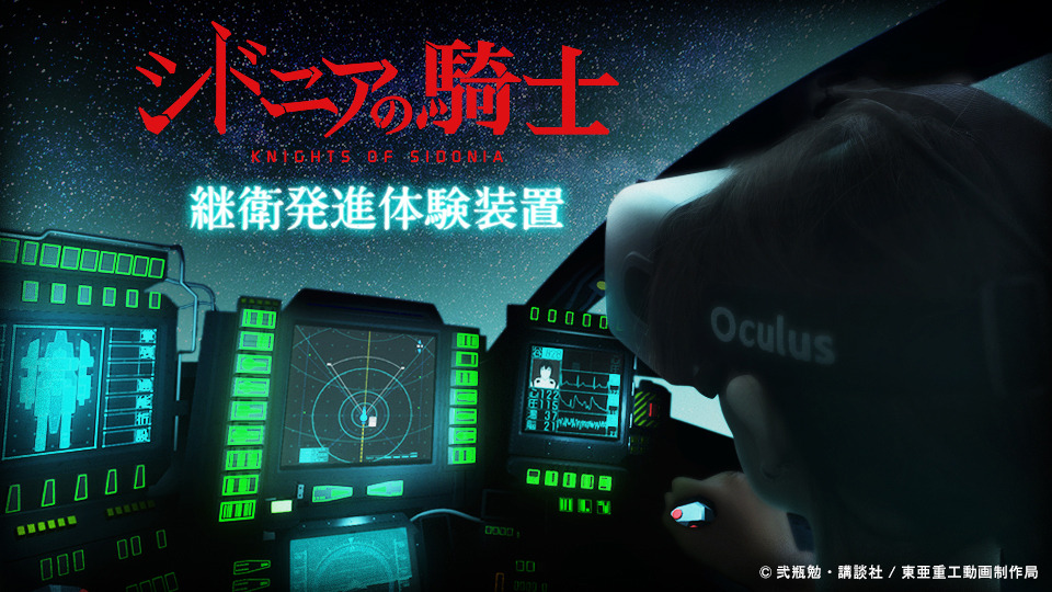 Knights of Sidonia: System simulating Tsugumori launch