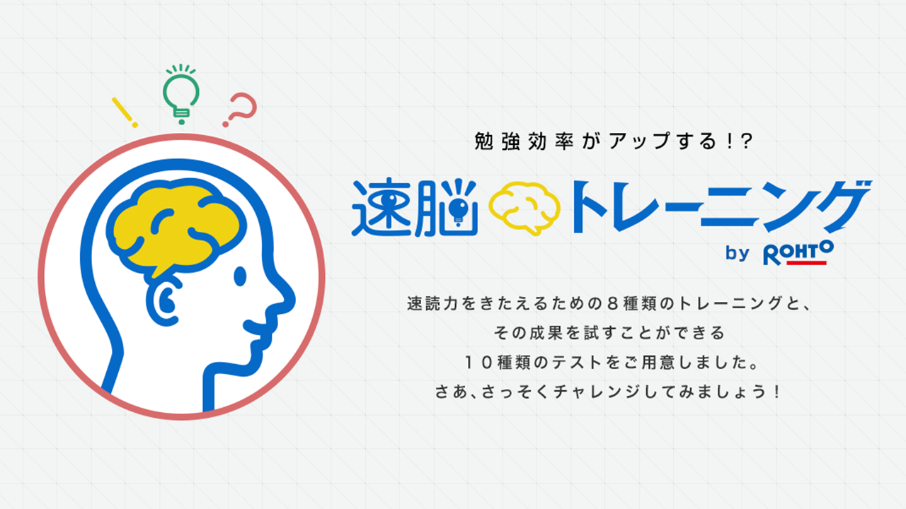 速脳トレーニング by ROHTO