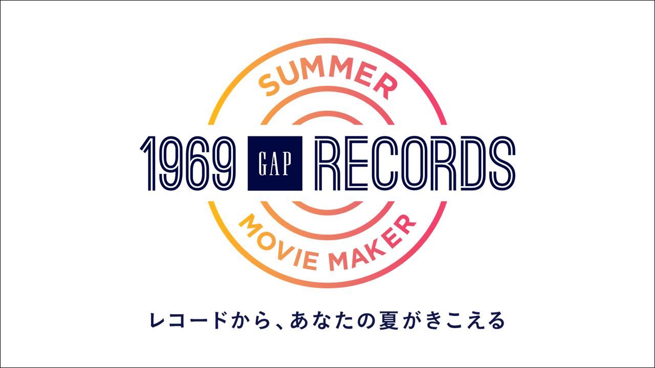GAP 1969 RECORDS SUMMER   MOVIE   MAKER