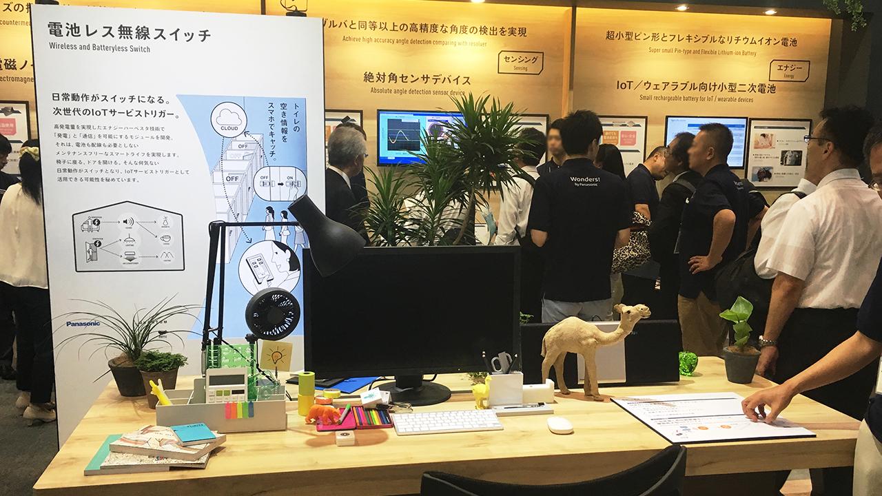 CEATEC JAPAN 2016「電池レス無線スイッチ」インスタレーション