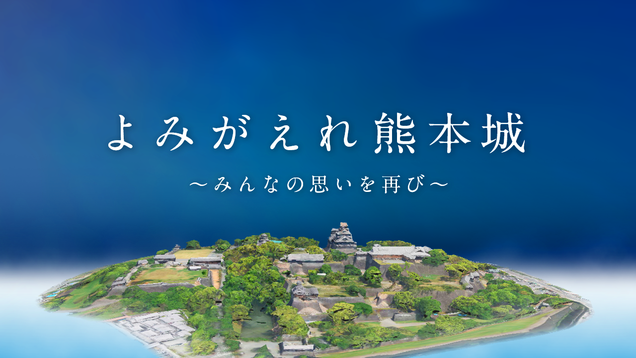 よみがえれ熊本城〜みんなの思いを再び〜