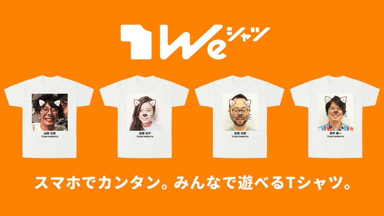 Weシャツ