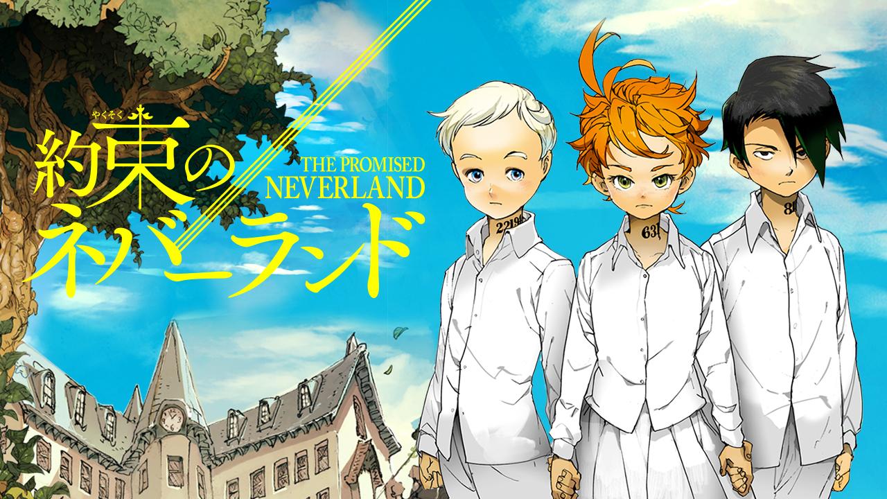 『約束のネバーランド』第4巻発売記念特設サイト