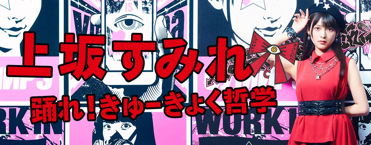 上坂すみれ「踊れ!きゅーきょく哲学」 ミュージックビデオ