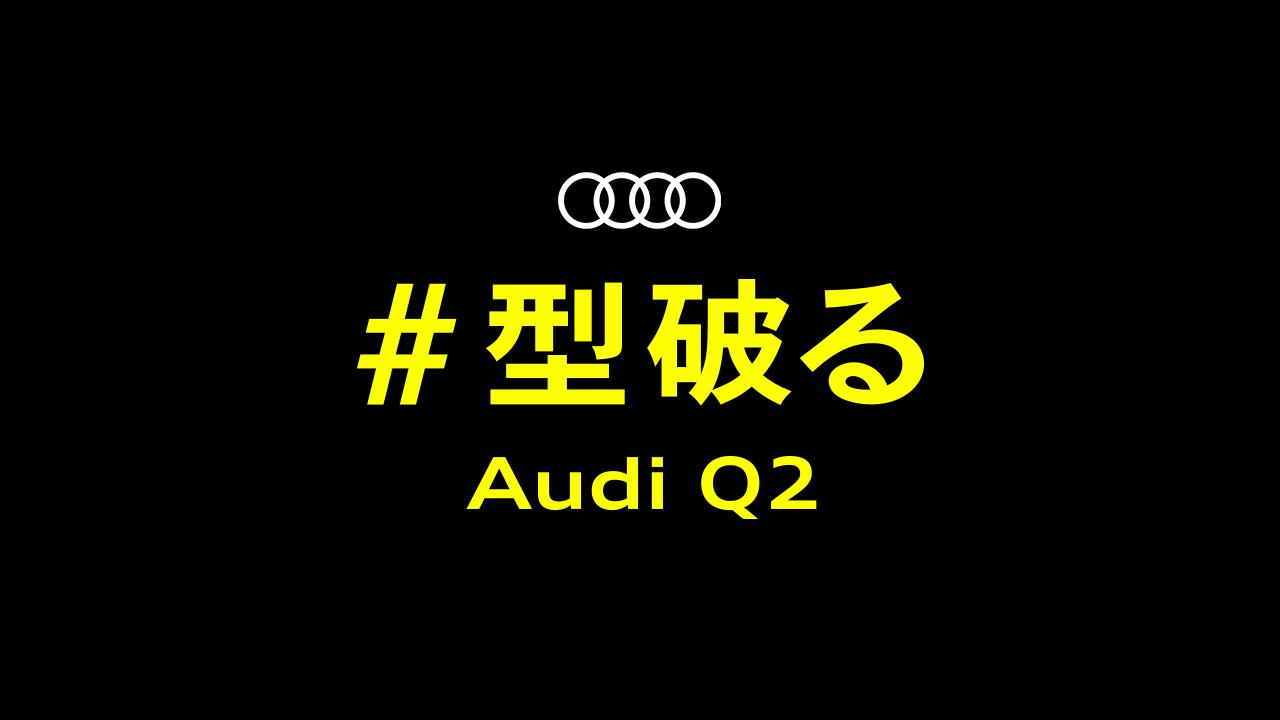 Audi Q2 Promotion