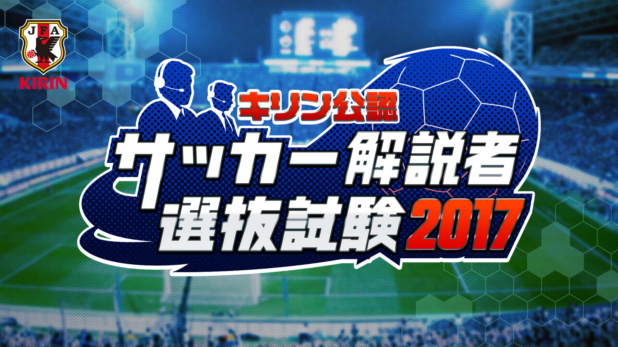 キリン公認 サッカー解説者選抜試験2017