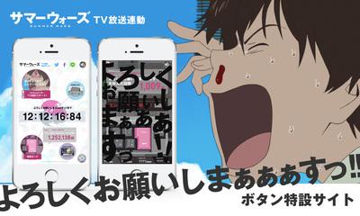 サマーウォーズTV連動特設サイト よろしくお願いしまぁぁぁすっ!!ボタン