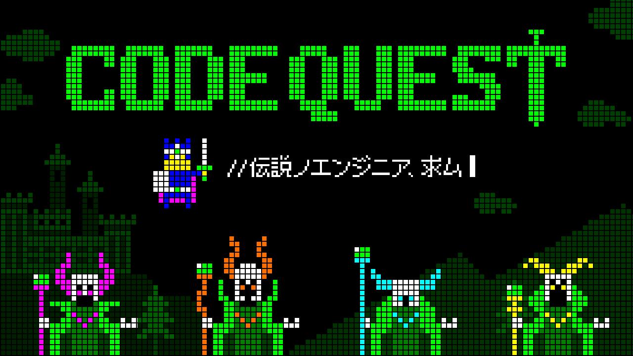 CODE QUEST〜伝説ノエンジニア、求ム〜