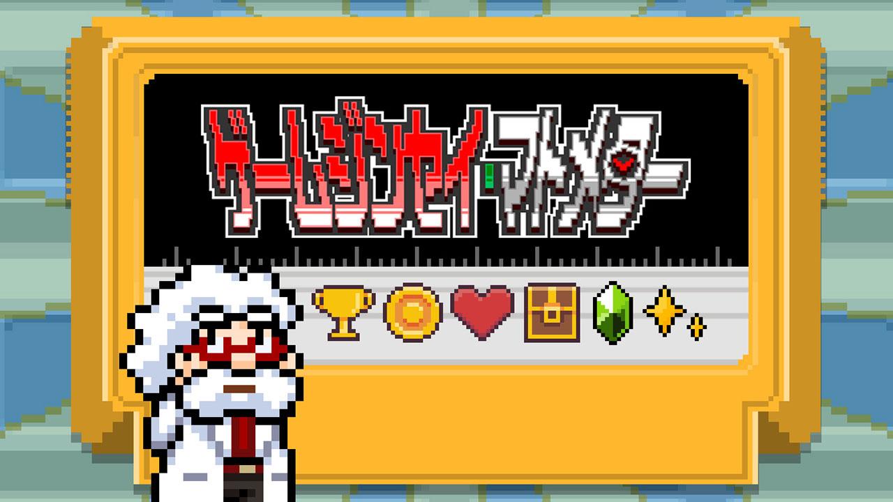 ゲームジンセイ・マトメター