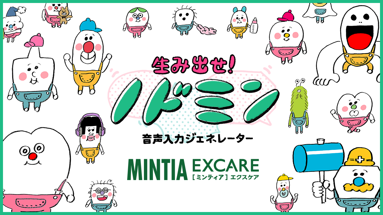 MINTIA EXCARE 生み出せ!ノドミン