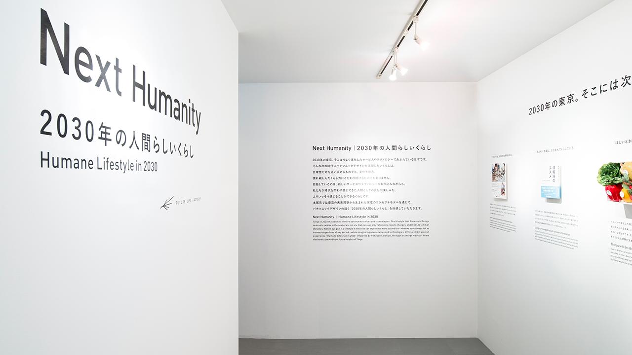 Panasonic Design 展 Next Humanity -2030年の人間らしいくらし-