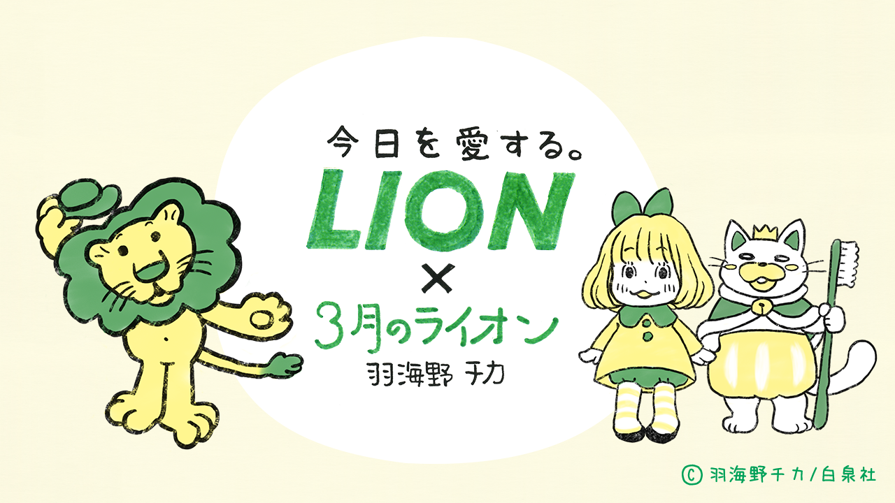 LION×3月のライオン 今日を愛する。コラボプロジェクトwebサイト