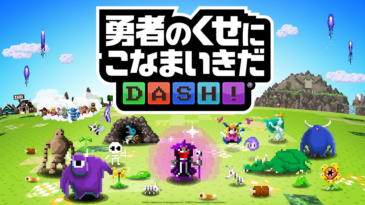 「勇者のくせにこなまいきだDASH!」公式サイト&事前登録キャンペーン