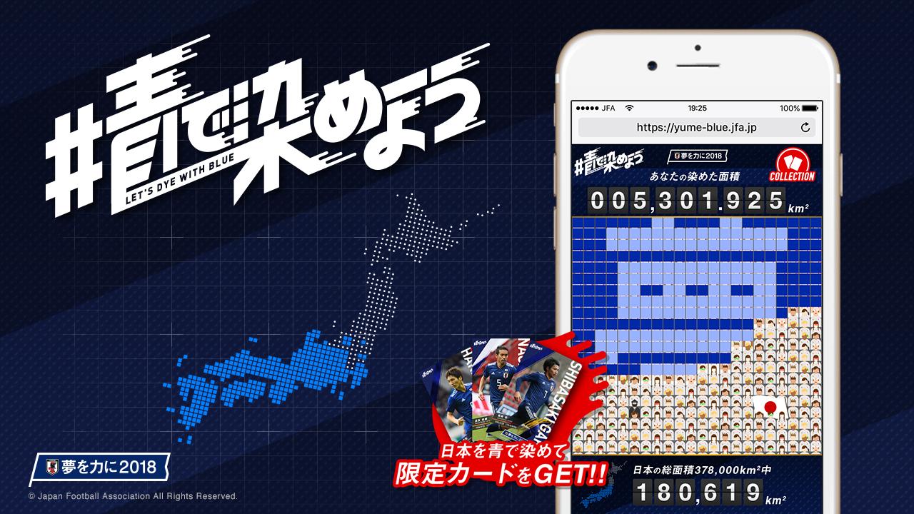 日本サッカー協会コンテンツ「#青で染めよう」企画・制作協力