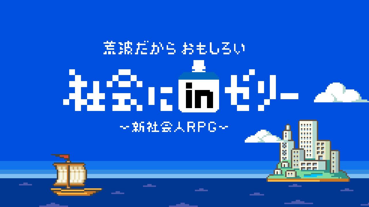 新社会人RPG「社会にinゼリー」