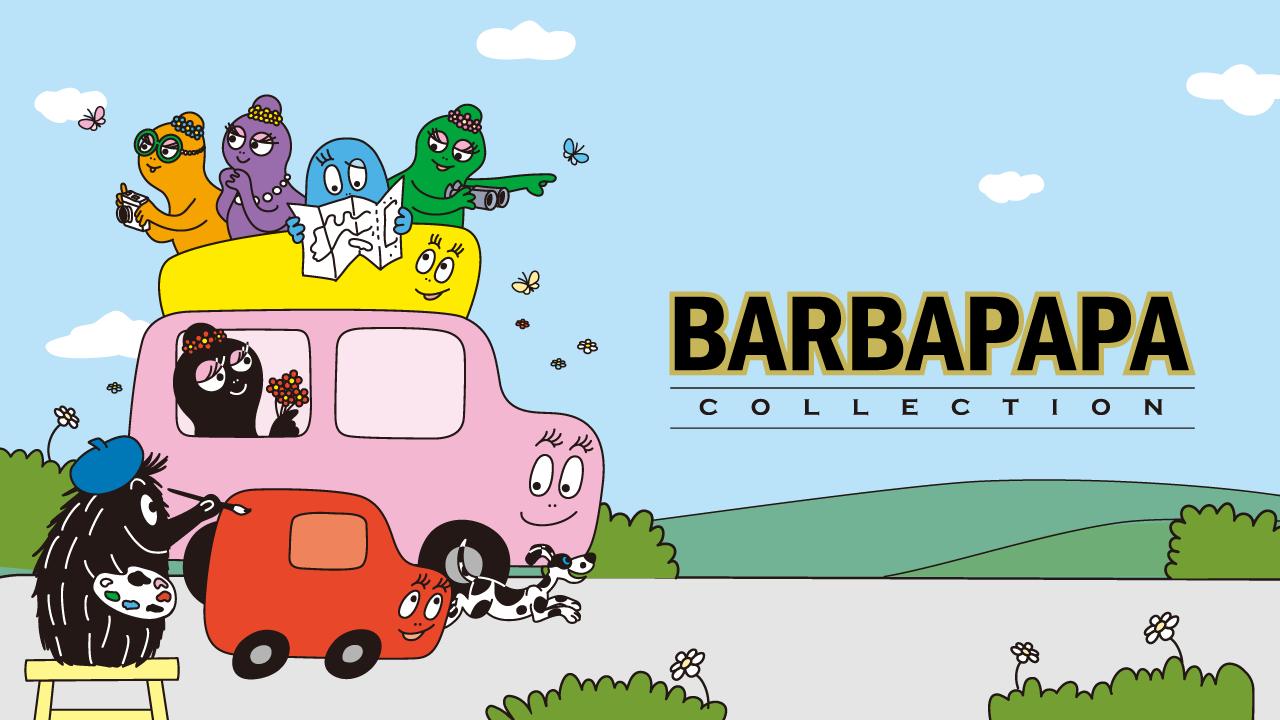 《BARBAPAPA》 COLLECTION バーバパパとかくれんぼ