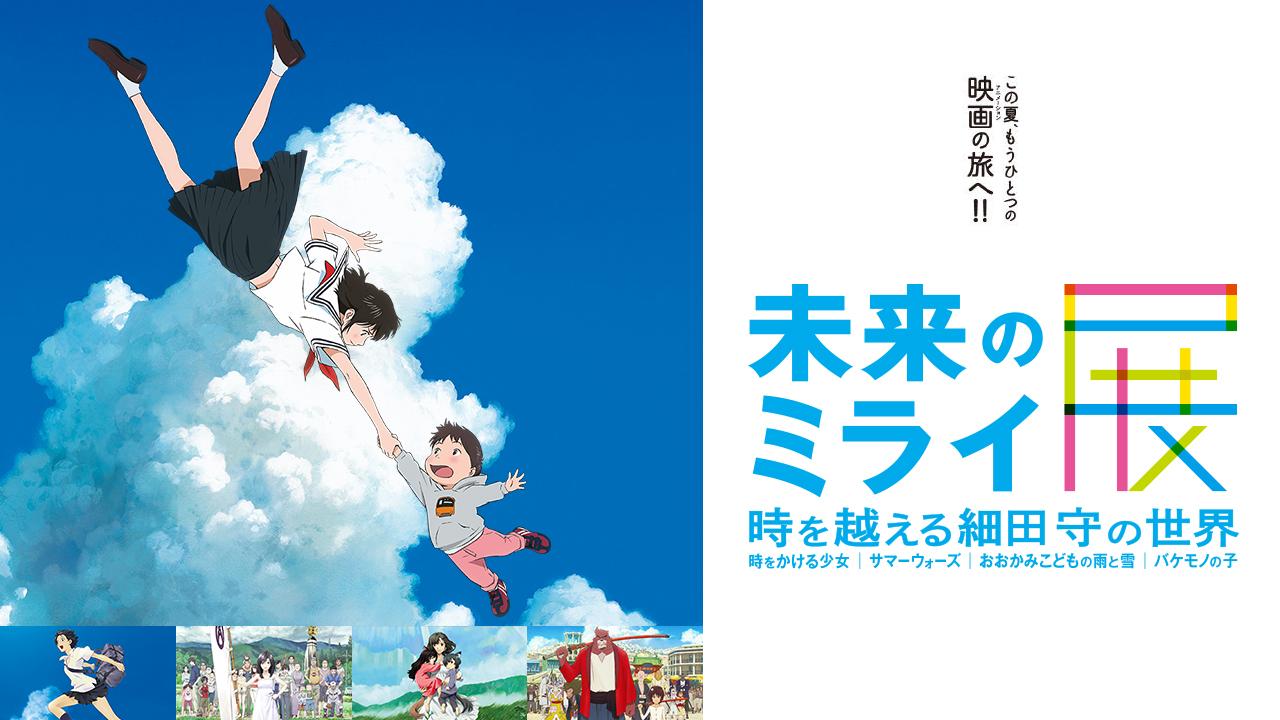 細田守監督作品「未来のミライ展 」体験型展示ブース