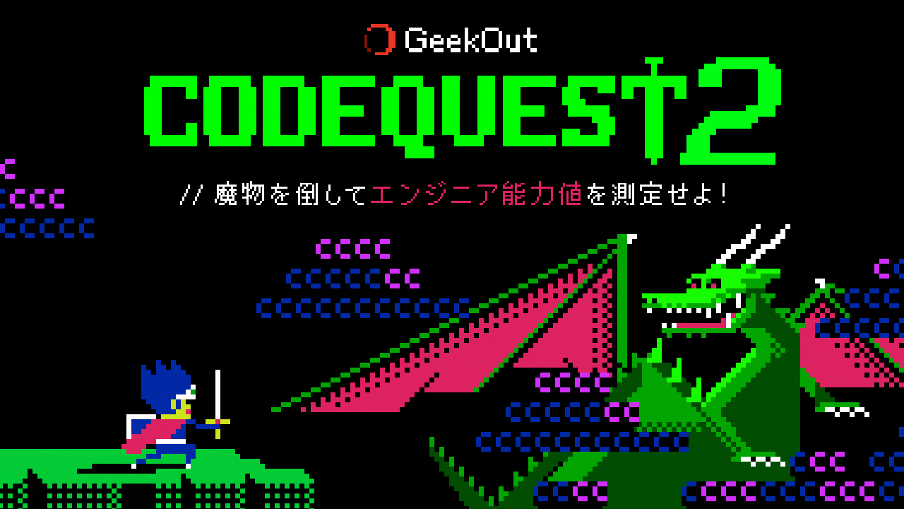 CODE QUEST2〜伝説のエンジニアへの道〜
