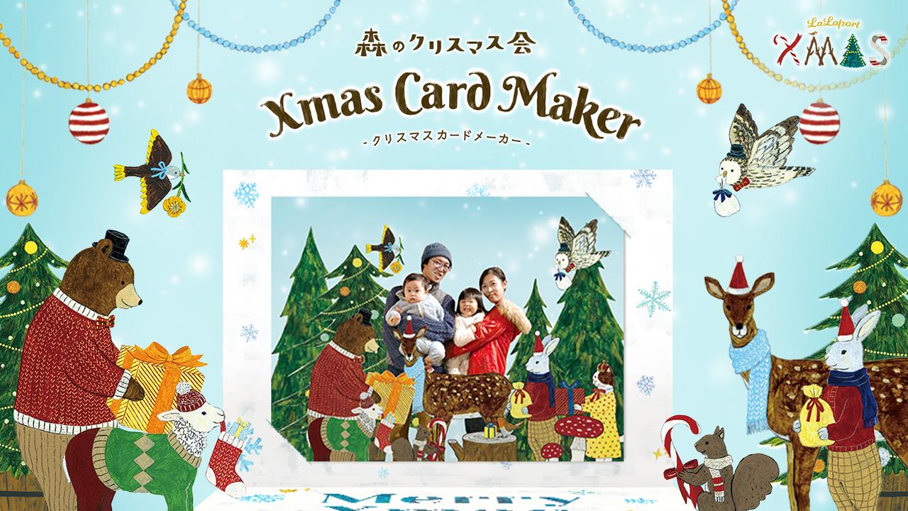 三井ショッピングパーク   ららぽーと クリスマスカードメーカー