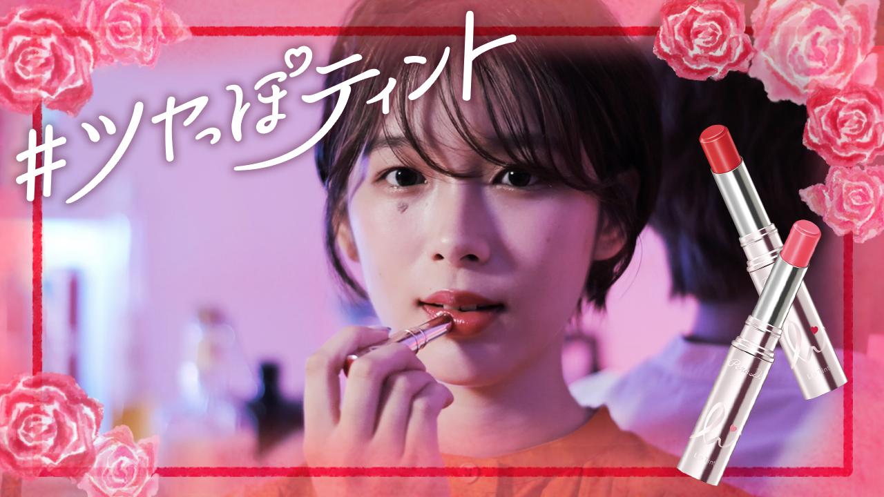 パラドゥ リップティント 『ツヤっぽ恋仕掛けキャンペーン』