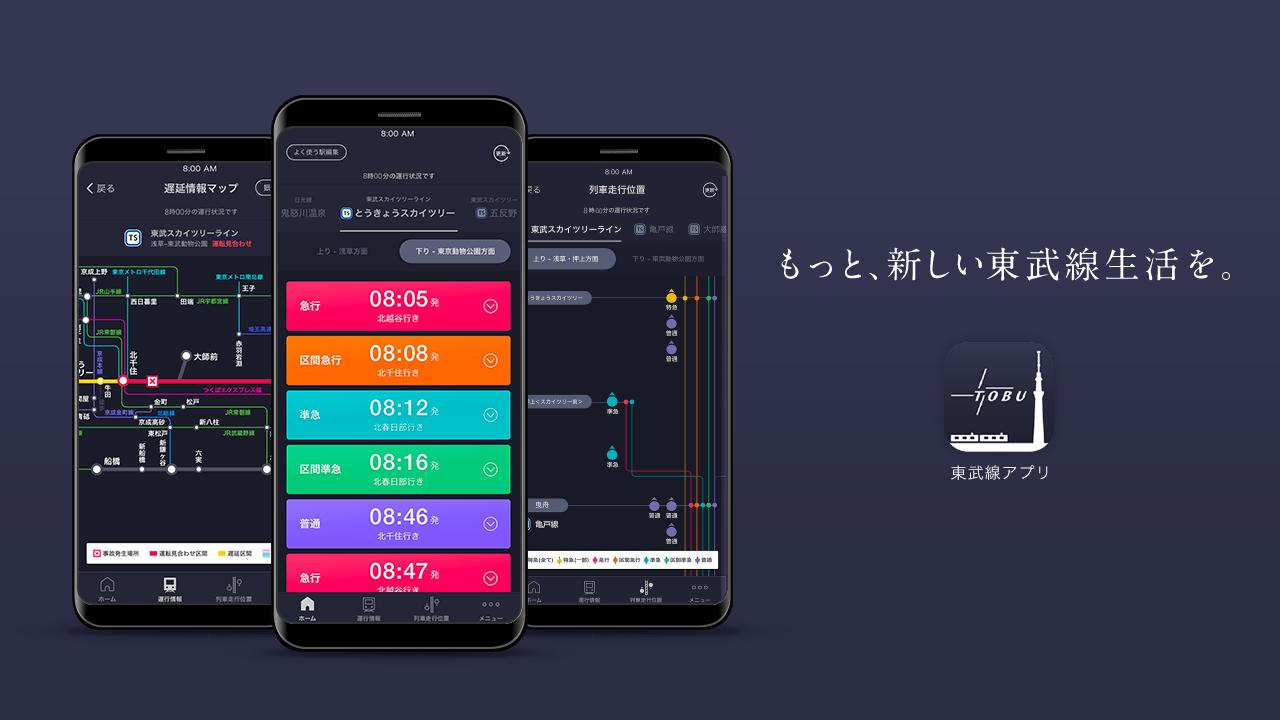 東武鉄道「東武線アプリ」