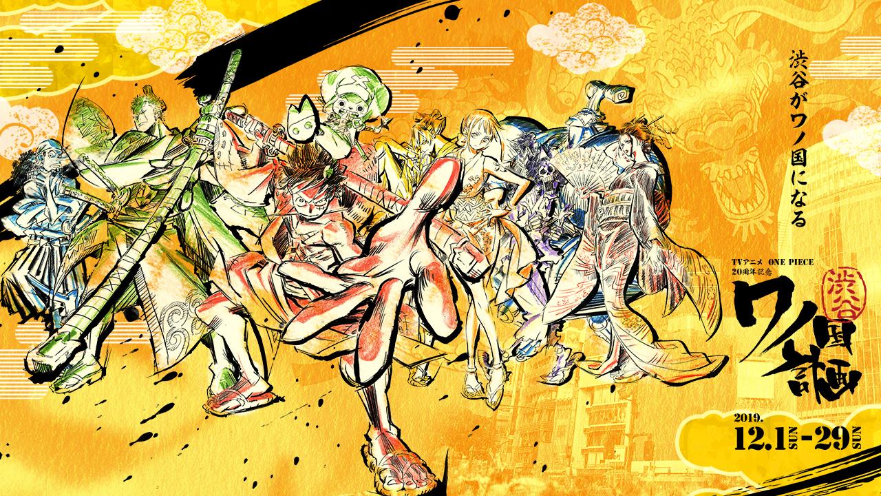 渋谷「ワノ国」計画 ~仲間を集めて四皇「百獣のカイドウ」と渋谷大決戦~