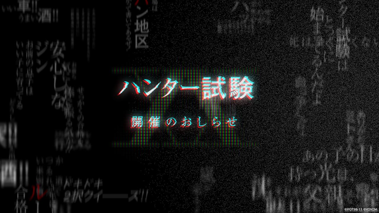 『HUNTER×HUNTER アリーナバトル』プロモーション「知力で挑むハンター試験」
