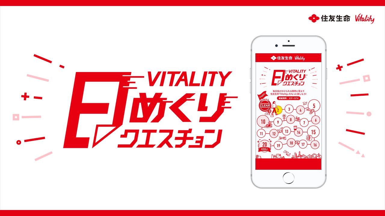 住友生命「Vitality」Vitality日めくりクエスチョン