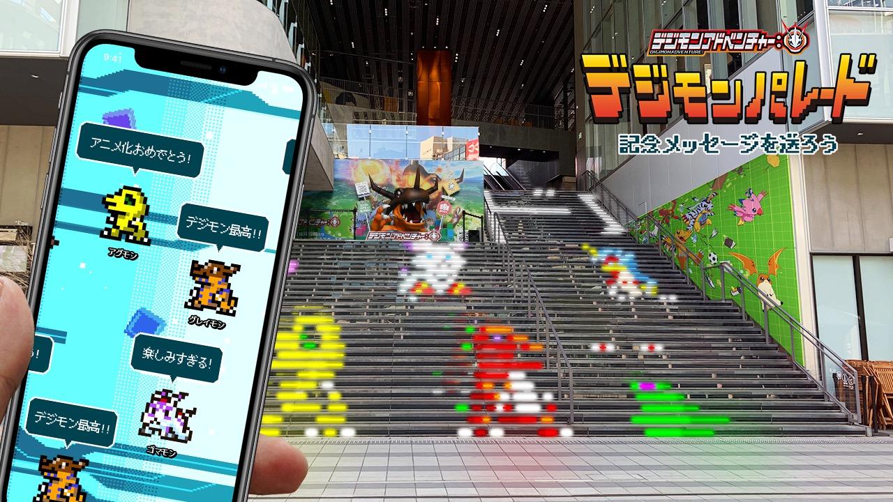 アニメ『デジモンアドベンチャー:』放送開始記念「デジモンパレード」