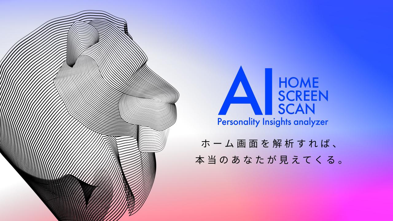 AI HOME SCREEN SCAN