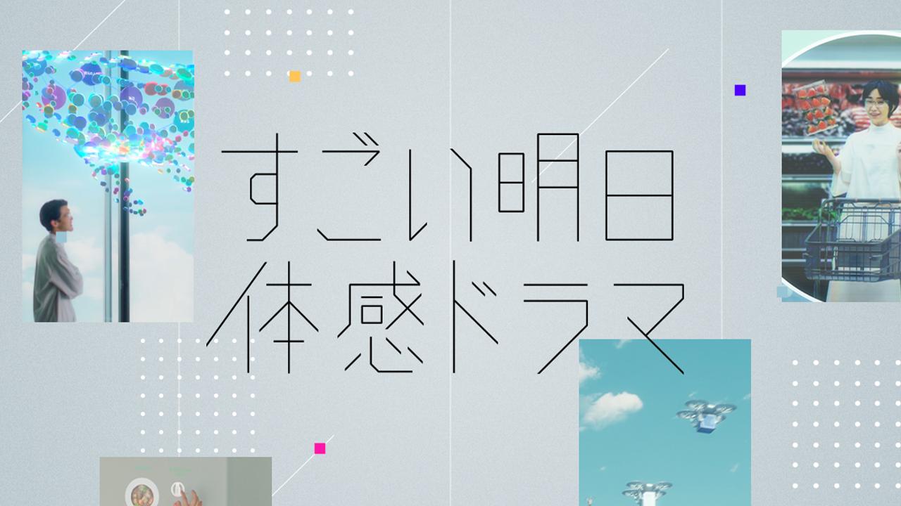 Softbank for Biz「すごい明日を、みんなのものに。」