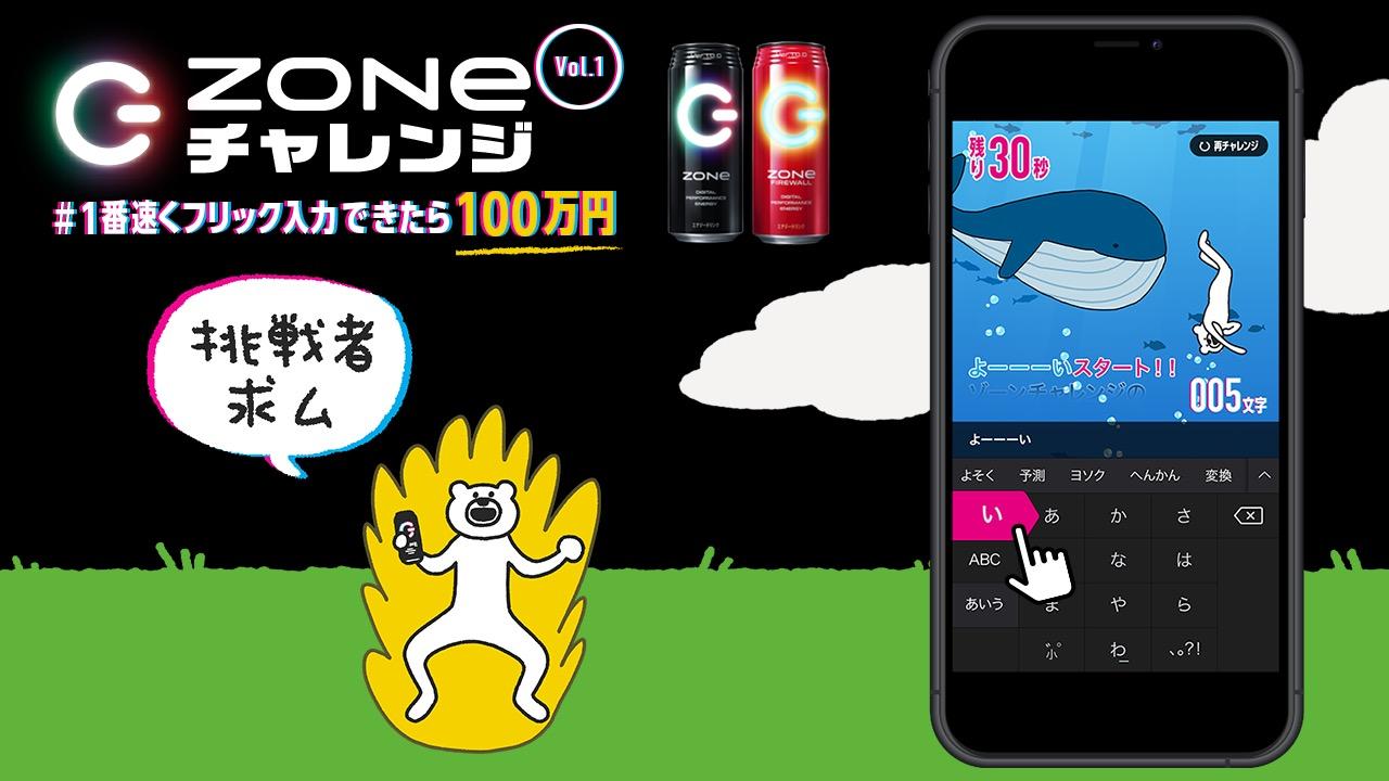 ZONeチャレンジ「#一番速くフリック入力できたら100万円」
