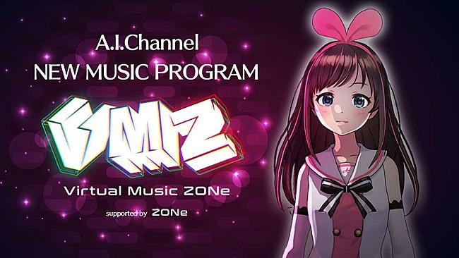 キズナアイがMCの新音楽番組『VMZ』が発足!